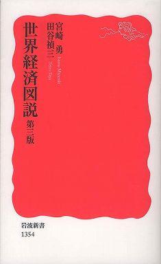 世界経済図説 (第3版)
