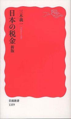 日本の税金 (新版)