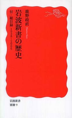 岩波新書の歴史―付・総目録1938~2006