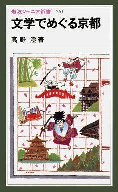 文学でめぐる京都