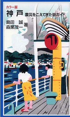 カラー版 神戸―震災をこえてきた街ガイド