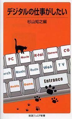 デジタルの仕事がしたい