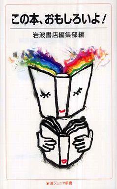 この本、おもしろいよ!