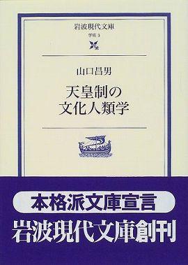 天皇制の文化人類学
