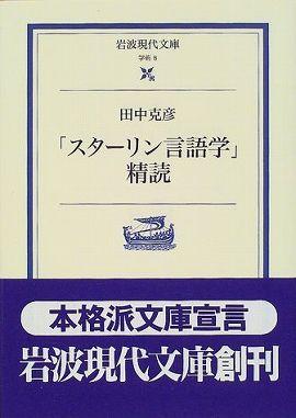 「スターリン言語学」精読