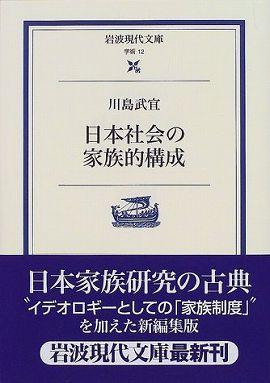 日本社会の家族的構成