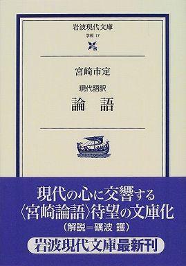 現代語訳 論語