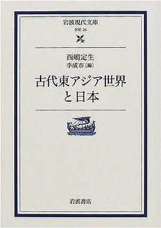 古代東アジア世界と日本