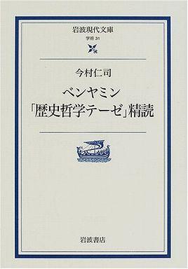ベンヤミン「歴史哲学テーゼ」精読
