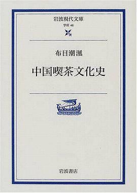 中国喫茶文化史