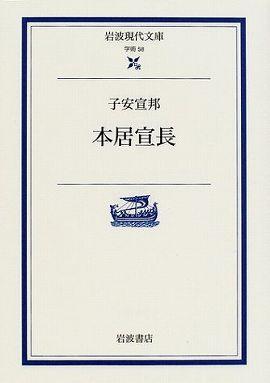 本居宣長 (岩波現代文庫)