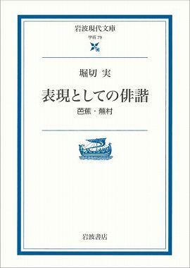 表現としての俳諧 - 芭蕉・蕪村