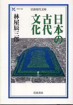 日本の古代文化