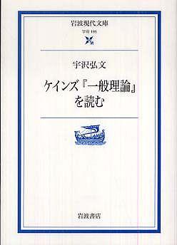 ケインズ『一般理論』を読む