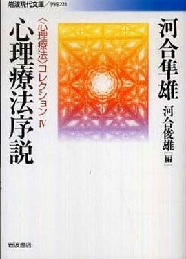 """心理療法序説―""""心理療法""""コレクション〈4〉"""