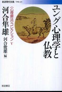 ユング心理学と仏教―「心理療法」コレクション〈5〉