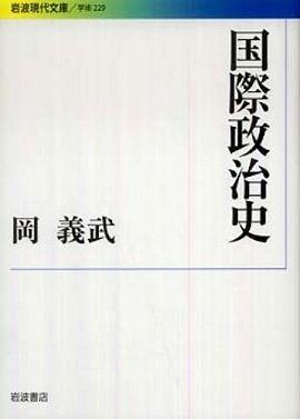 国際政治史