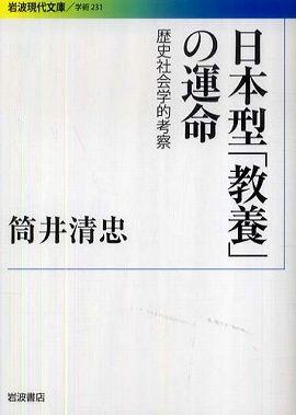 日本型「教養」の運命―歴史社会学的考察