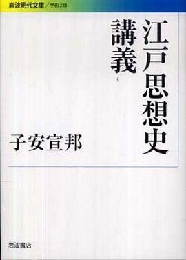 江戸思想史講義 (岩波現代文庫)