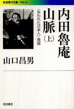 """内田魯庵山脈〈上〉―""""失われた日本人""""発掘"""