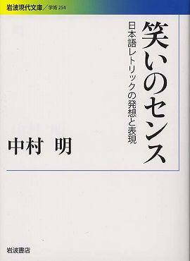 笑いのセンス―日本語レトリックの発想と表現
