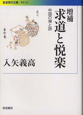 求道と悦楽―中国の禅と詩 (増補)