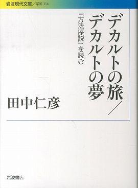 デカルトの旅/デカルトの夢―『方法序説』を読む