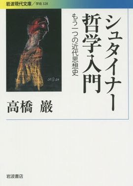 シュタイナー哲学入門―もう一つの近代思想史 (岩波現代文庫)