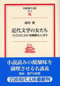 近代文学の女たち―『にごりえ』から『武蔵野夫人』まで