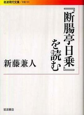 『断腸亭日乗』を読む