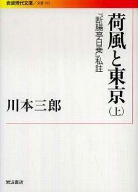 荷風と東京〈上〉―『断腸亭日乗』私註