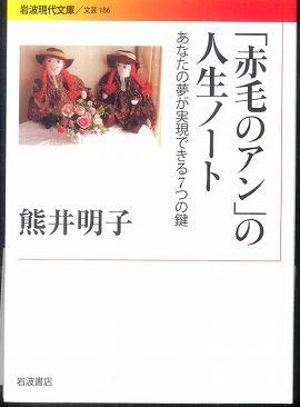 「赤毛のアン」の人生ノート―あなたの夢が実現できる7つの鍵