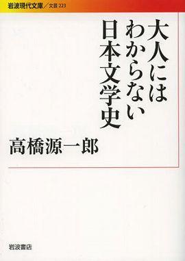 大人にはわからない日本文学史