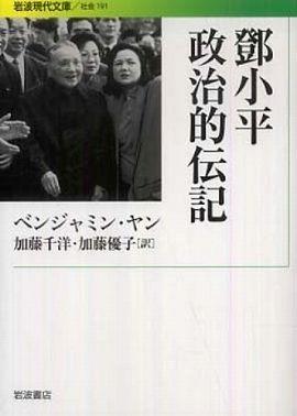 〓小平 政治的伝記