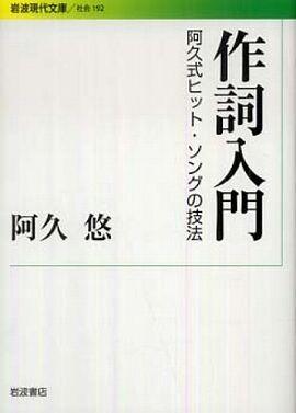 作詞入門―阿久式ヒット・ソングの技法
