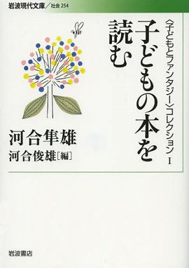 子どもの本を読む (岩波現代文庫)