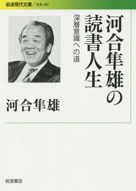 河合隼雄の読書人生―深層意識への道