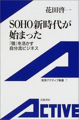 SOHO新時代が始まった―「個」を活かす自分流ビジネス