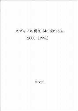 メディアの現在 MultiMedia 2000〈1995〉