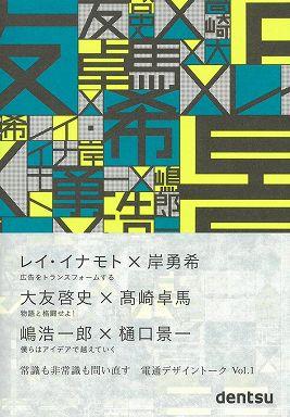 電通デザイントーク〈Vol.1〉