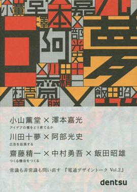 電通デザイントーク〈Vol.2〉