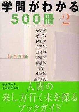 学問がわかる500冊〈Volume2〉