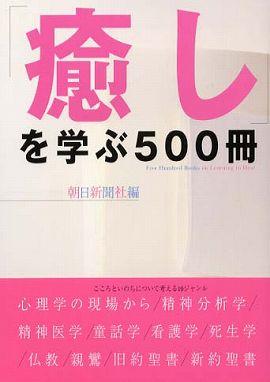 「癒し」を学ぶ500冊