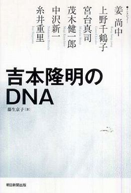 吉本隆明のDNA