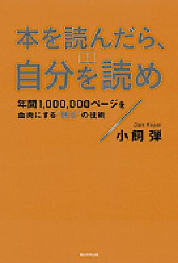 """本を読んだら、自分を読め―年間1,000,000ページを血肉にする""""読自""""の技術"""