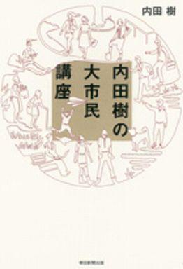 内田樹の大市民講座