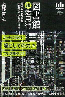 図書館「超」活用術―最高の「知的空間」で、本物の思考力を身につける