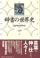 辞書の世界史