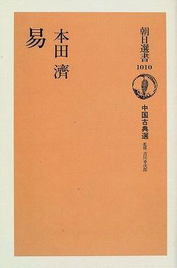 易―中国古典選〈10〉