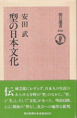 型の日本文化